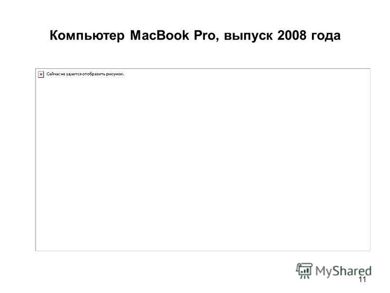 Компьютер MacBook Pro, выпуск 2008 года 11