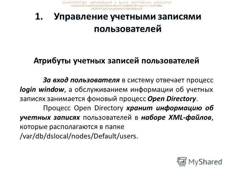 1. Управление учетными записями пользователей Атрибуты учетных записей пользователей За вход пользователя в систему отвечает процесс login window, а обслуживанием информации об учетных записях занимается фоновый процесс Open Directory. Процесс Open D