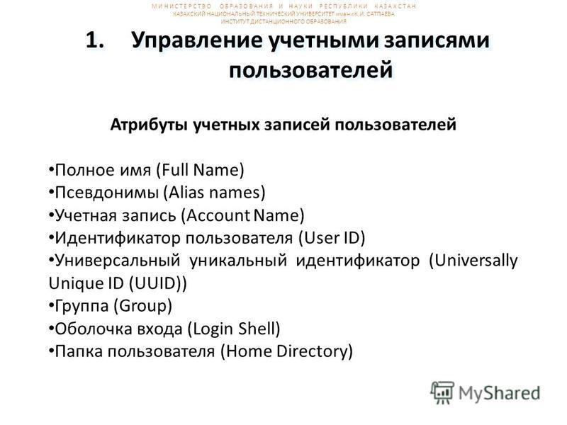 1. Управление учетными записями пользователей Атрибуты учетных записей пользователей Полное имя (Full Name) Псевдонимы (Alias names) Учетная запись (Account Name) Идентификатор пользователя (User ID) Универсальный уникальный идентификатор (Universall