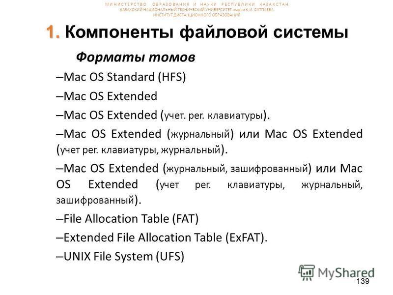 1. 1. Компоненты файловой системы Форматы томов – Mac OS Standard (HFS) – Mac OS Extended – Mac OS Extended ( учет. per. клавиатуры ). – Mac OS Extended ( журнальный ) или Mac OS Extended ( учет per. клавиатуры, журнальный ). – Mac OS Extended ( журн