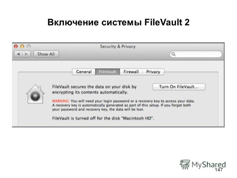 Включение системы FileVault 2 147