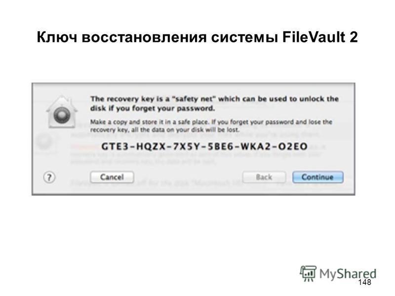 Ключ восстановления системы FileVault 2 148