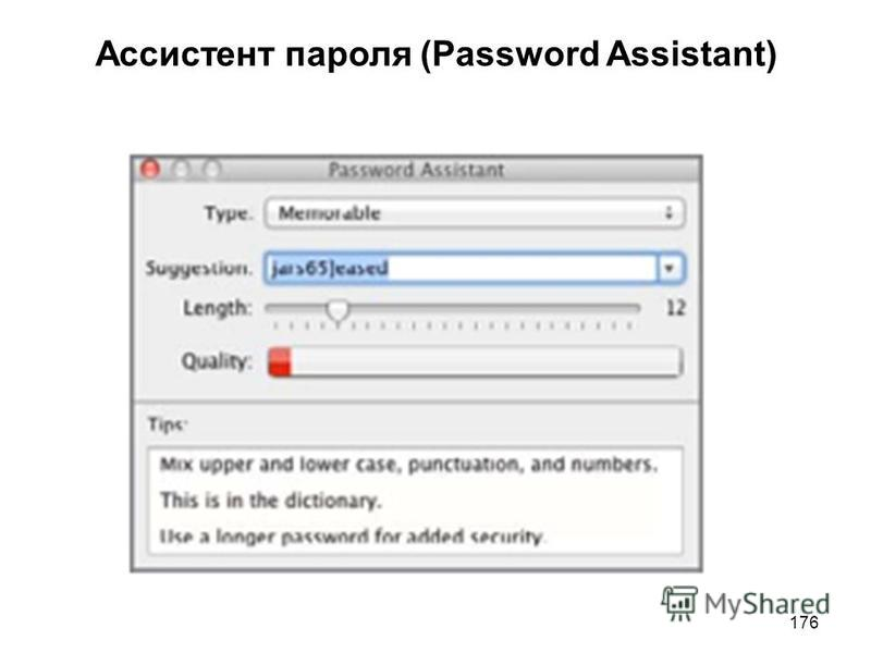 Ассистент пароля (Password Assistant) 176