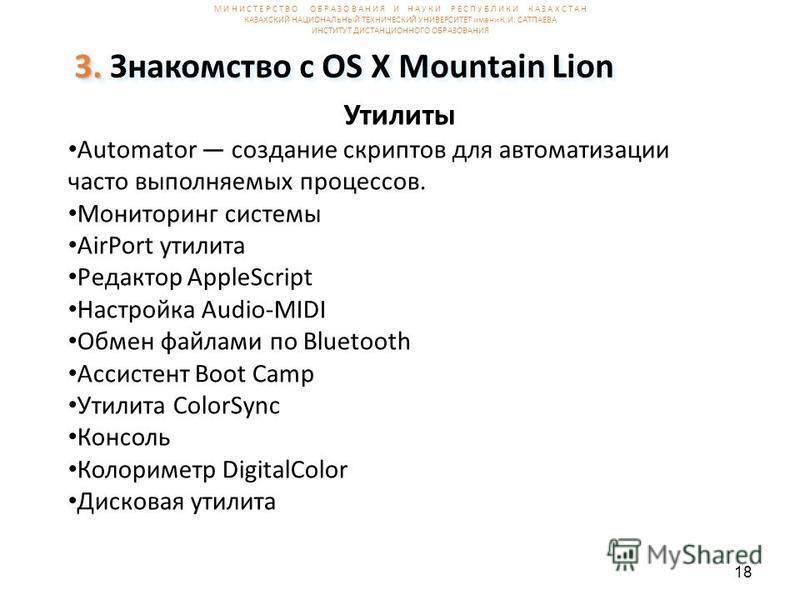 18 3. 3. Знакомство с OS X Mountain Lion Утилиты Automator создание скриптов для автоматизации часто выполняемых процессов. Мониторинг системы AirPort утилита Редактор AppleScript Настройка Audio-MIDI Обмен файлами по Bluetooth Ассистент Boot Camp Ут