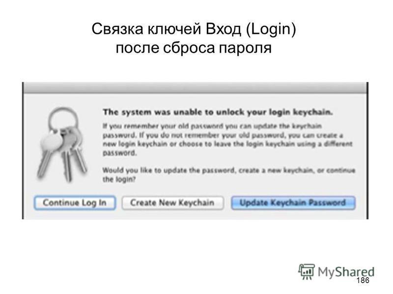 Связка ключей Вход (Login) после сброса пароля 186