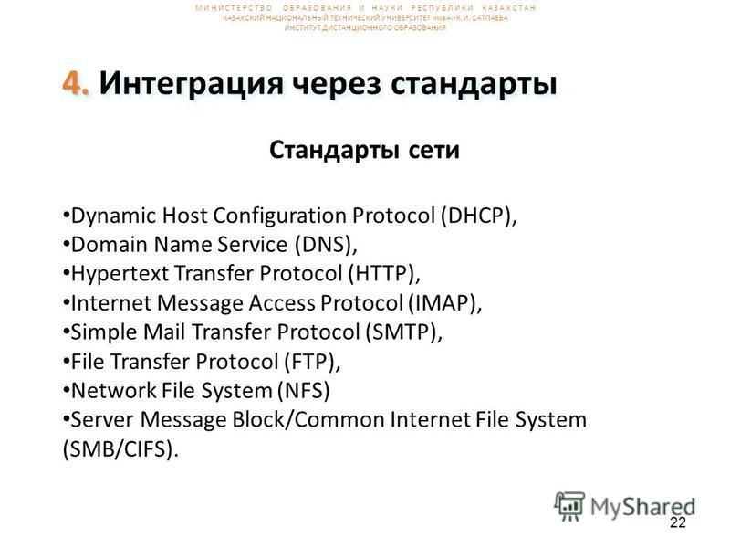 22 4. 4. Интеграция через стандарты Стандарты сети Dynamic Host Configuration Protocol (DHCP), Domain Name Service (DNS), Hypertext Transfer Protocol (HTTP), Internet Message Access Protocol (IMAP), Simple Mail Transfer Protocol (SMTP), File Transfer