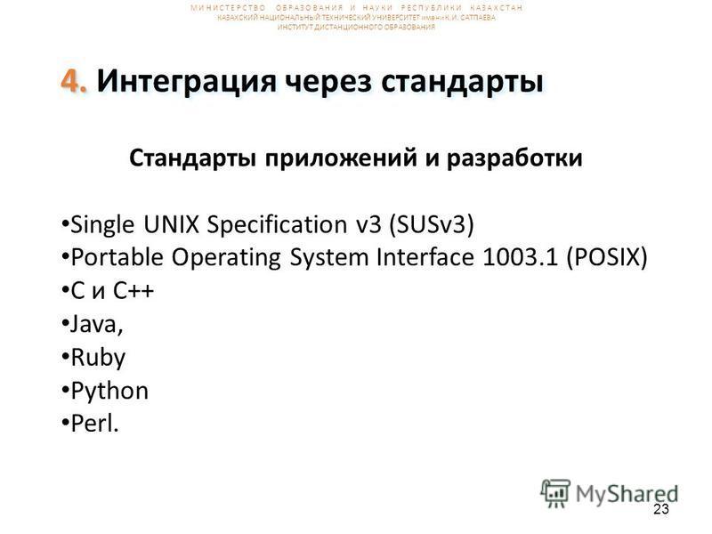 23 4. 4. Интеграция через стандарты Стандарты приложений и разработки Single UNIX Specification v3 (SUSv3) Portable Operating System Interface 1003.1 (POSIX) С и С++ Java, Ruby Python Perl. М И Н И С Т Е Р С Т В О О Б Р А З О В А Н И Я И Н А У К И Р