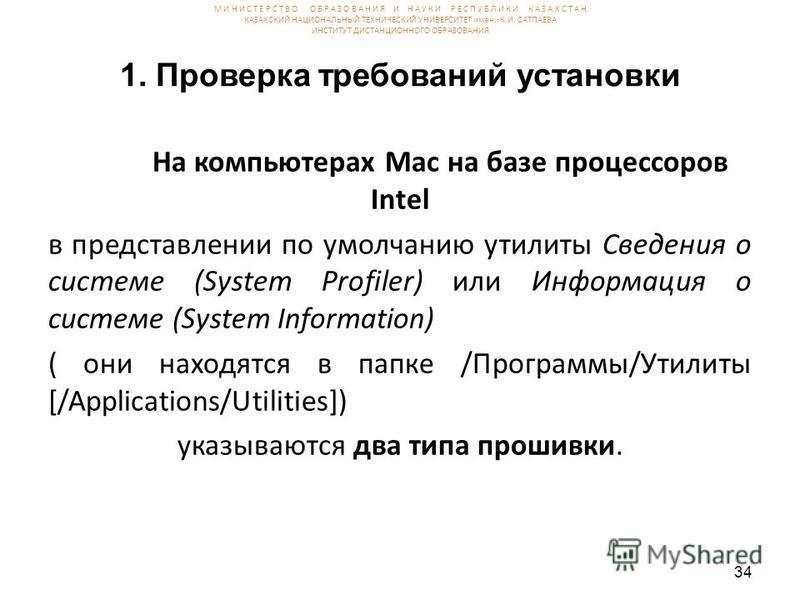 1. Проверка требований установки На компьютерах Mac на базе процессоров Intel в представлении по умолчанию утилиты Сведения о системе (System Profiler) или Информация о системе (System Information) ( они находятся в папке /Программы/Утилиты [/Applica