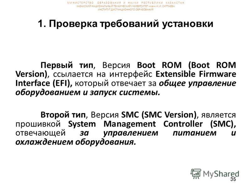 1. Проверка требований установки Первый тип, Версия Boot ROM (Boot ROM Version), ссылается на интерфейс Extensible Firmware Interface (EFI), который отвечает за общее управление оборудованием и запуск системы. Второй тип, Версия SMC (SMC Version), яв