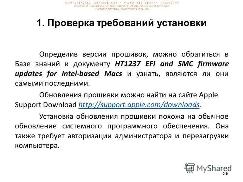 1. Проверка требований установки Определив версии прошивок, можно обратиться в Базе знаний к документу НТ1237 EFI and SMC firmware updates for Intel-based Macs и узнать, являются ли они самыми последними. Обновления прошивки можно найти на сайте Appl