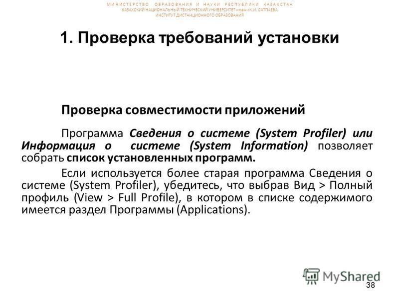 1. Проверка требований установки Проверка совместимости приложений Программа Сведения о системе (System Profiler) или Информация о системе (System Information) позволяет собрать список установленных программ. Если используется более старая программа