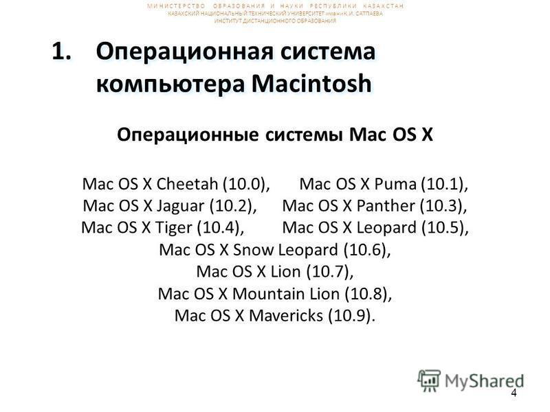 4 1. Операционная система компьютера Macintosh Операционюные системы Mac OS X Mac OS X Cheetah (10.0), Mac OS X Puma (10.1), Mac OS X Jaguar (10.2), Mac OS X Panther (10.3), Mac OS X Tiger (10.4), Mac OS X Leopard (10.5), Mac OS X Snow Leopard (10.6)
