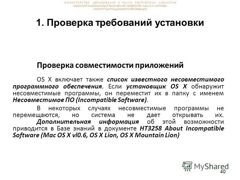 1. Проверка требований установки Проверка совместимости приложений OS X включает также список известного несовместимого программного обеспечения. Если установщик OS X обнаружит несовместимые программы, он переместит их в папку с именем Несовместимое
