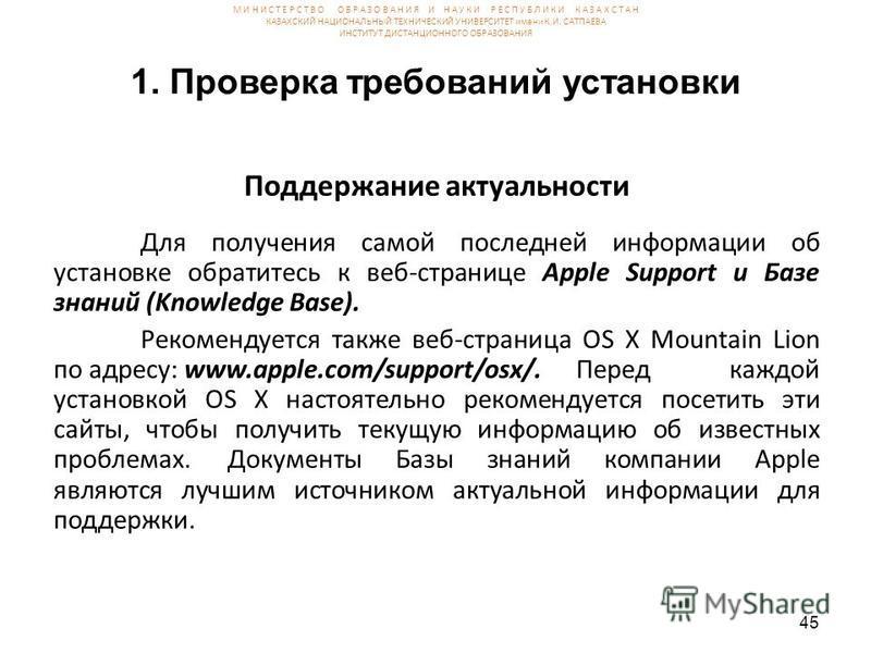 1. Проверка требований установки Поддержание актуальности Для получения самой последней информации об установке обратитесь к веб-странице Apple Support и Базе знаний (Knowledge Base). Рекомендуется также веб-страница OS X Mountain Lion по адресу: www