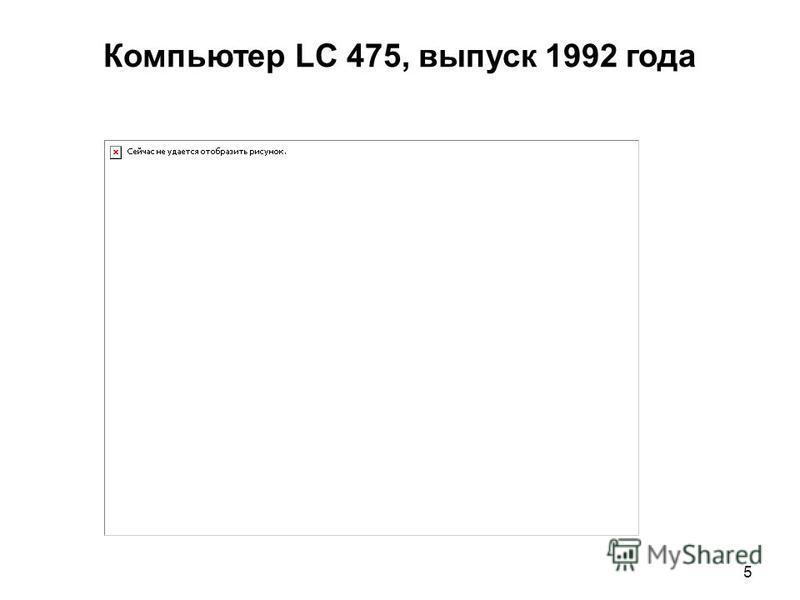 Компьютер LC 475, выпуск 1992 года 5