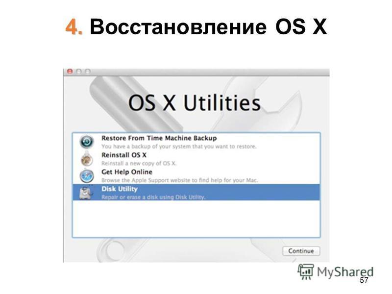 4. 4. Восстановление OS X 57
