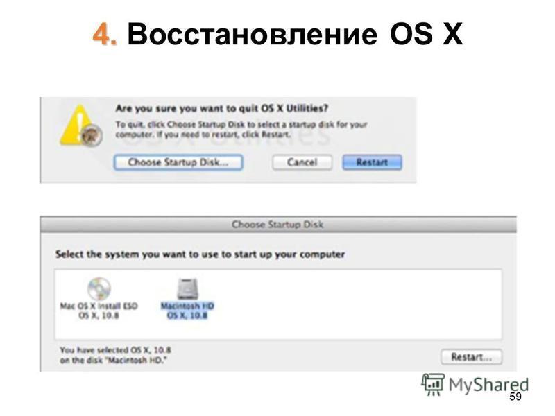 4. 4. Восстановление OS X 59