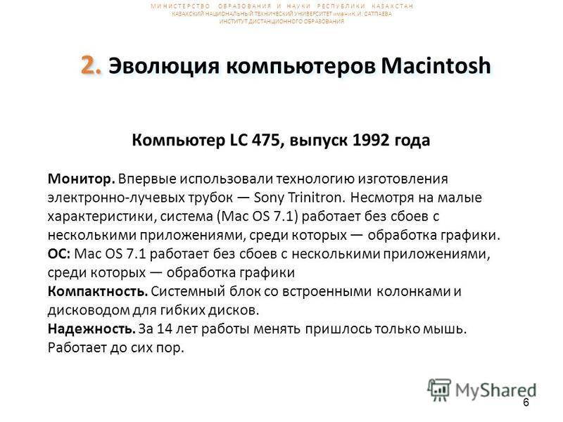 6 2. 2. Эволюция компьютеров Macintosh Компьютер LC 475, выпуск 1992 года Монитор. Впервые использовали технологию изготовления электронно-лучевых трубок Sony Trinitron. Несмотря на малые характеристики, система (Mac OS 7.1) работает без сбоев с неск