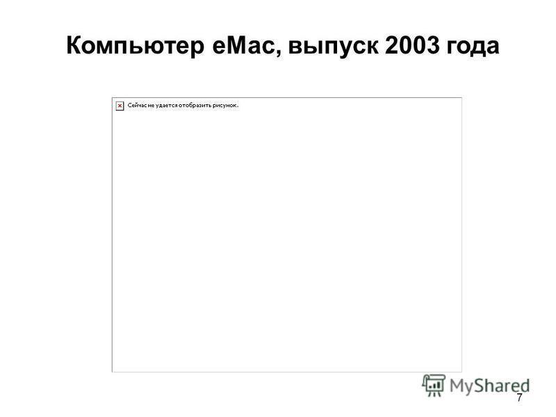 Компьютер eMac, выпуск 2003 года 7