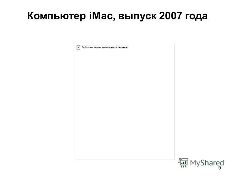 Компьютер iMac, выпуск 2007 года 9