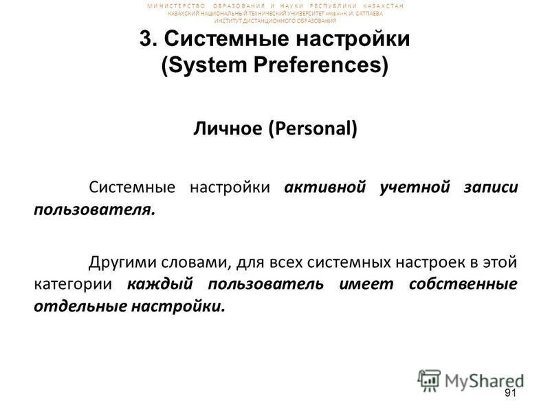 3. Системюные настройки (System Preferences) Личное (Personal) Системюные настройки активной учетной записи пользователя. Другими словами, для всех системных настроек в этой категории каждый пользователь имеет собственюные отдельюные настройки. 91 М