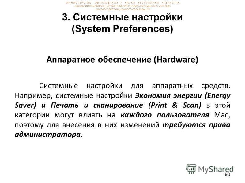 3. Системюные настройки (System Preferences) Аппаратное обеспечение (Hardware) Системюные настройки для аппаратных средств. Например, системюные настройки Экономия энергии (Energy Saver) и Печать и сканирование (Print & Scan) в этой категории могут в
