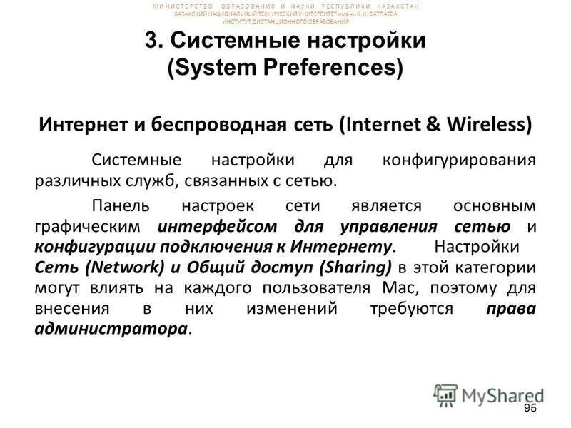 3. Системюные настройки (System Preferences) Интернет и беспроводная сеть (Internet & Wireless) Системюные настройки для конфигурирования различных служб, связанных с сетью. Панель настроек сети является основным графическим интерфейсом для управлени