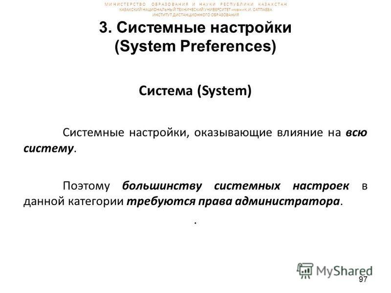 3. Системюные настройки (System Preferences) Система (System) Системюные настройки, оказывающие влияние на всю систему. Поэтому большинству системных настроек в данной категории требуются права администратора.. 97 М И Н И С Т Е Р С Т В О О Б Р А З О