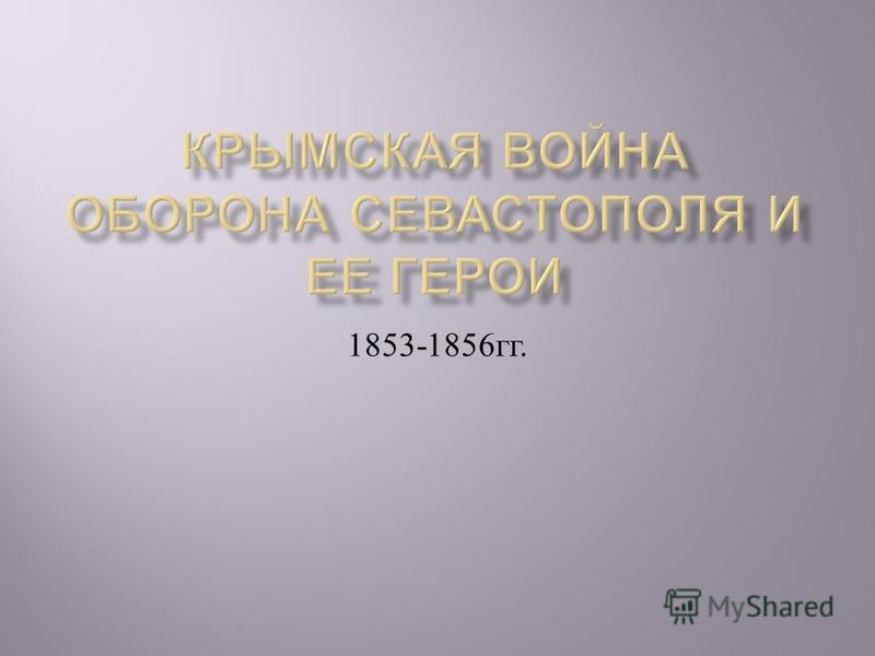1853-1856 гг.