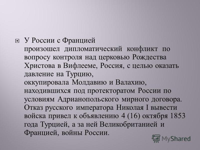 У России с Францией произошел дипломатический конфликт по вопросу контроля над церковью Рождества Христова в Вифлееме, Россия, с целью оказать давление на Турцию, оккупировала Молдавию и Валахию, находившихся под протекторатом России по условиям Адри