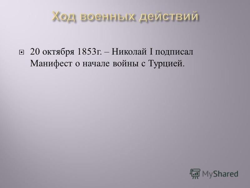 20 октября 1853 г. – Николай I подписал Манифест о начале войны с Турцией.