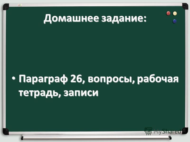Домашнее задание: Параграф 26, вопросы, рабочая тетрадь, записи Параграф 26, вопросы, рабочая тетрадь, записи