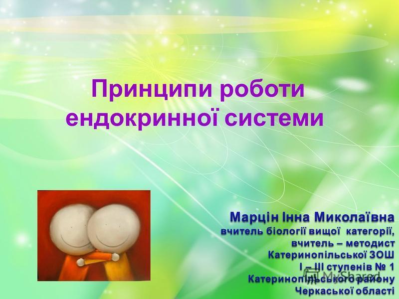 Принципи роботи ендокринної системи