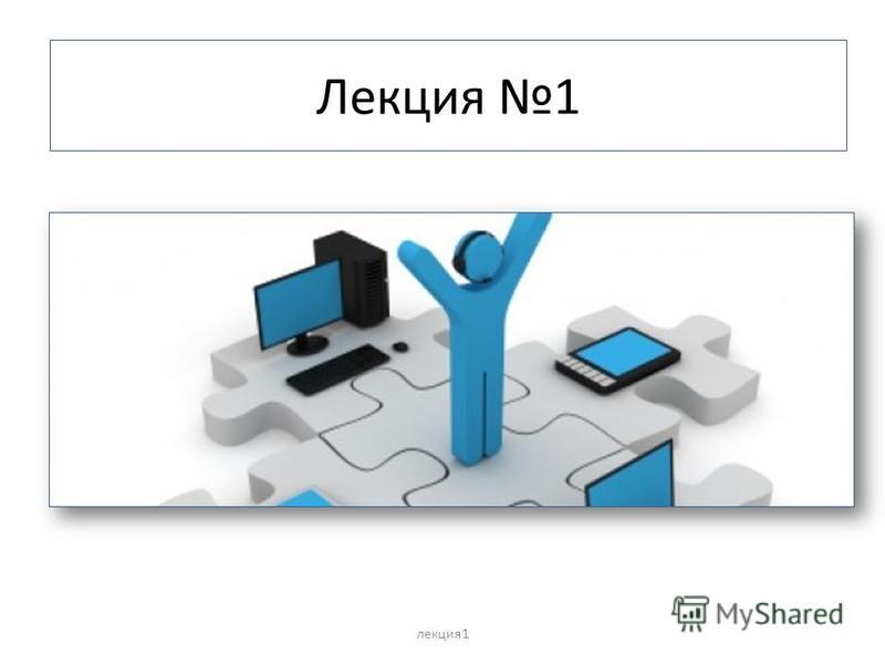 Лекция 1 лекция 1