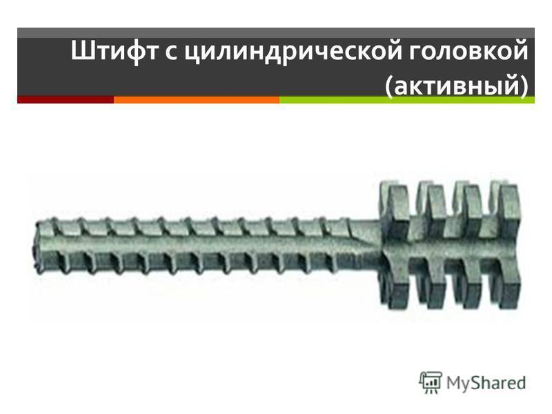 Штифт с цилиндрической головкой (активный)