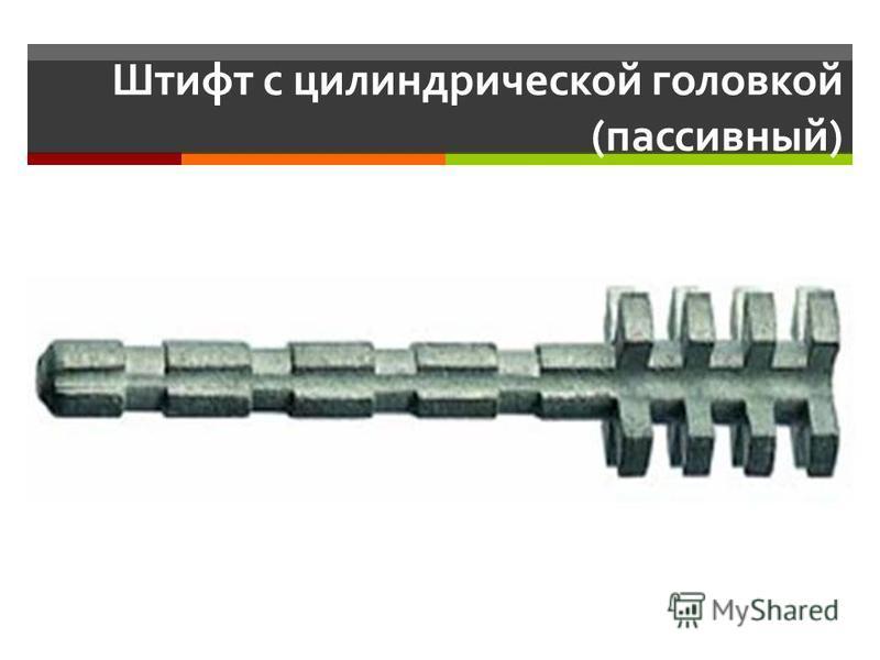 Штифт с цилиндрической головкой (пассивный)