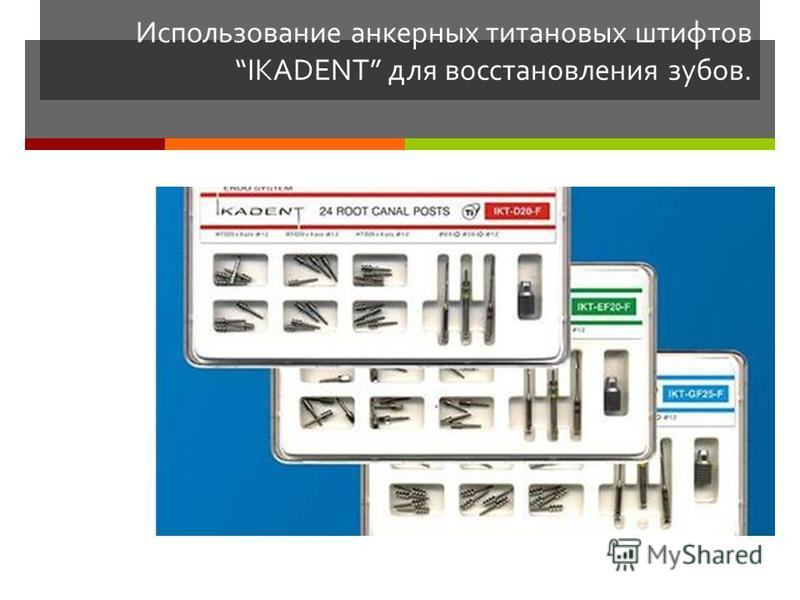 Использование анкерных титановых штифтов IKADENT для восстановления зубов.