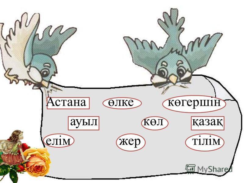 Астана өлкекөгершін ауылкөлқазақ елімжертілім