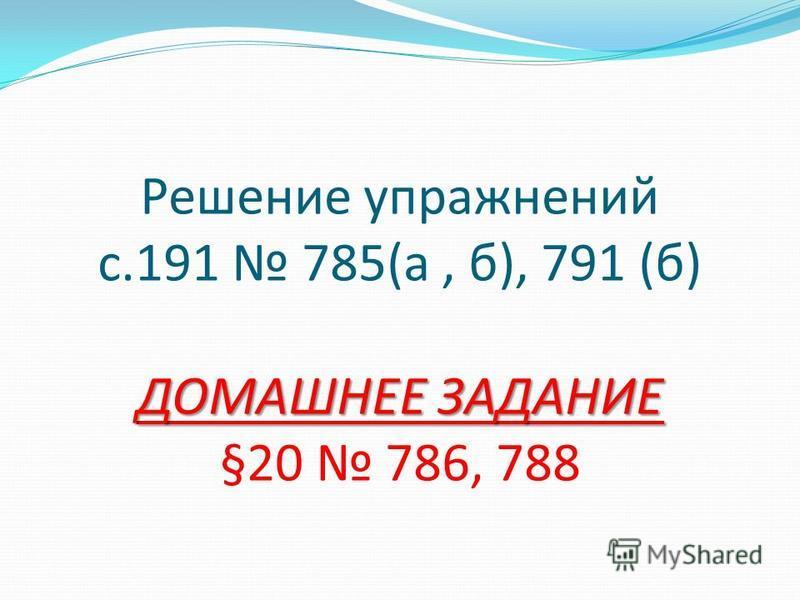 ДОМАШНЕЕ ЗАДАНИЕ Решение упражнений с.191 785(а, б), 791 (б) ДОМАШНЕЕ ЗАДАНИЕ §20 786, 788