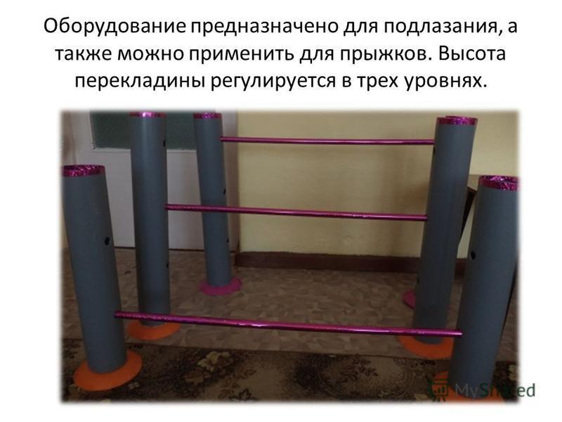 Оборудование предназначено для подлезания, а также можно применить для прыжков. Высота перекладины регулируется в трех уровнях.