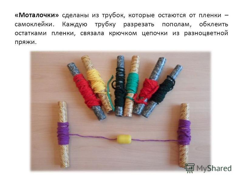 «Моталочки» сделаны из трубок, которые остаются от пленки – самоклейки. Каждую трубку разрезать пополам, обклеить остатками пленки, связала крючком цепочки из разноцветной пряжи.