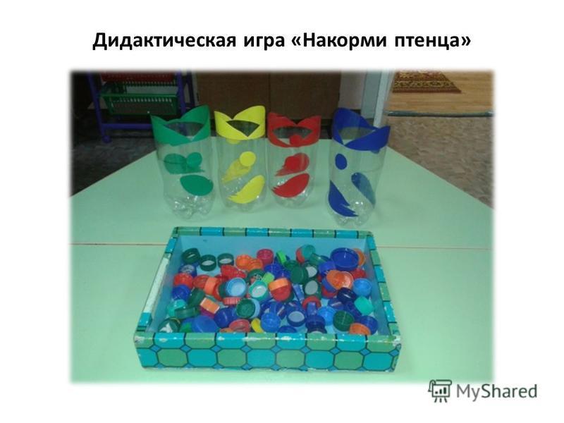 Дидактическая игра «Накорми птенца»