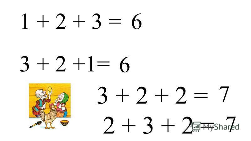 1 + 2 + 3 = 3 + 2 +1= 3 + 2 + 2 = 2 + 3 + 2 = 6 6 7 7