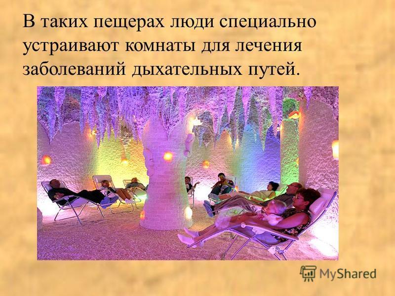 В таких пещерах люди специально устраивают комнаты для лечения заболеваний дыхательных путей.