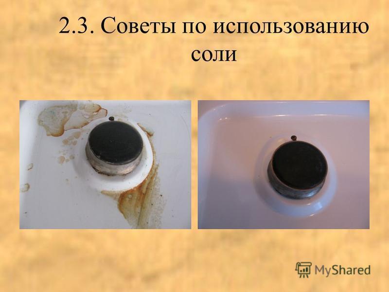 2.3. Советы по использованию соли