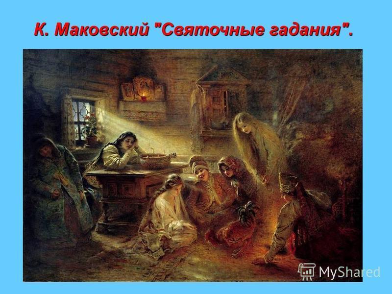К. Маковский Святочные гадания.
