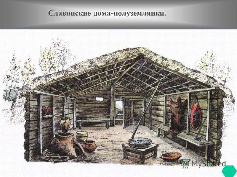 09.02.2016 19 Славянские дома-полуземлянки.