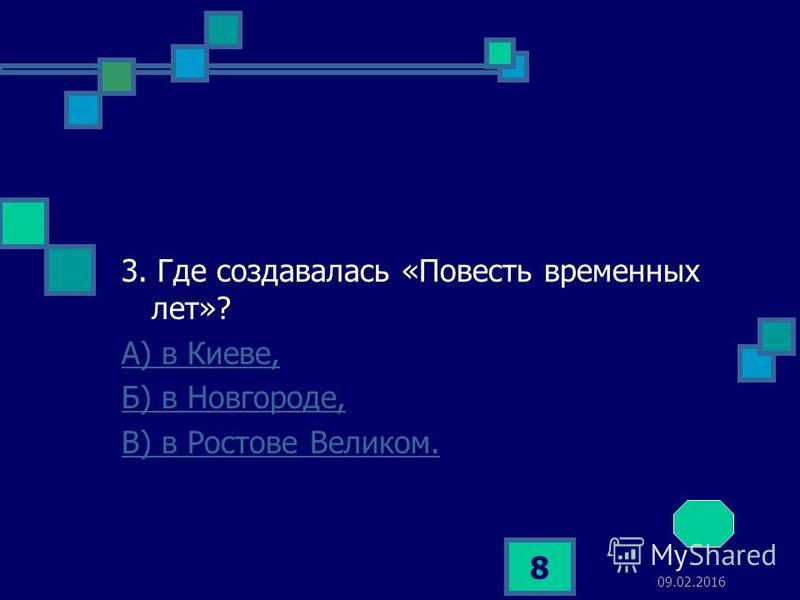 8 3. Где создавалась «Повесть временных лет»? А) в Киеве, Б) в Новгороде, В) в Ростове Великом.