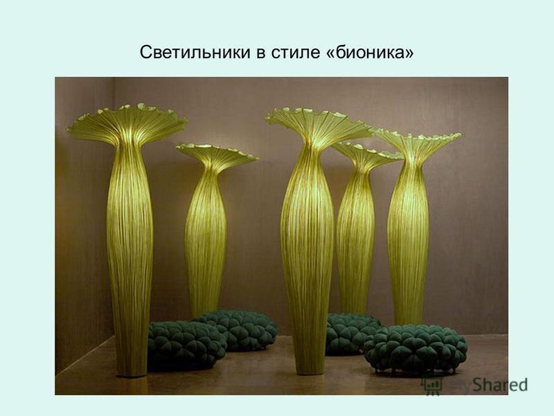 Светильники в стиле «бионика»