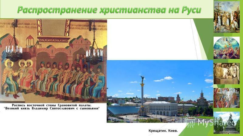 Крещатик. Киев.